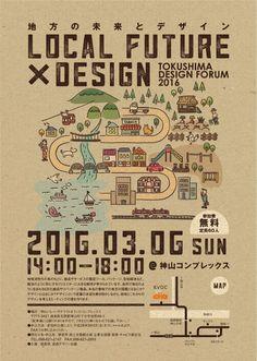 tokushima_design_forum