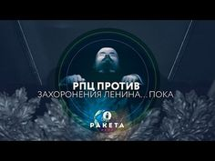 РПЦ против захоронения Ленина... пока (РАКЕТА.News) - YouTube