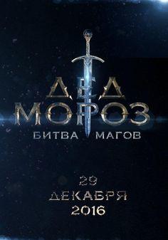 Ded Moroz. Bitva Magov (2016)