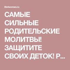САМЫЕ СИЛЬНЫЕ РОДИТЕЛЬСКИЕ МОЛИТВЫ! ЗАЩИТИТЕ СВОИХ ДЕТОК! РАБОТАЕТ… - life4women.ru