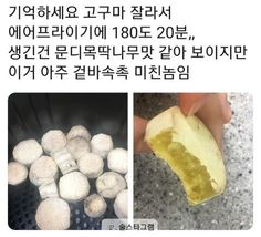 Cooking Tips, Cooking Recipes, Tasty, Yummy Food, No Cook Desserts, Korean Food, Food Design, A Food, Cravings