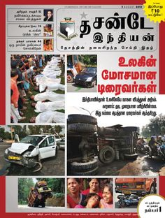The Sunday Indian - Tamil Tamil Magazine - Buy, Subscribe, Download and Read The Sunday Indian - Tamil on your iPad, iPhone, iPod Touch, Android and on the web only through Magzter
