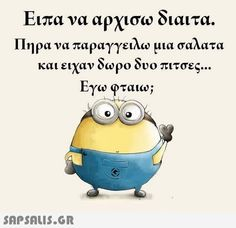 Images and videos of greek funny Funny Greek Quotes, Greek Memes, Funny Picture Quotes, Minion Jokes, Minions Quotes, Funny Minion Pictures, Funny Photos, Funny Vid, Stupid Funny Memes