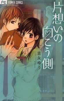 manga Любовь с низким содержанием сахара (Low-sugar-content Love: Bitouna Koi). Yoshinaga Yuu