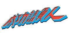 wakana yamazaki — INFOBAHN recruitment page 1