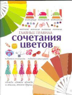 Главные правила сочетания цветов  скачать бесплатно