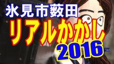 """【散策物語】 氷見市薮田 リアルかかしロード 2016 """"Realistic Scarecrow Road 2016 at Himi-city,..."""