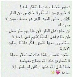 اللهم ارزقنا الجنة بلا حساب ولا سابق عذاب