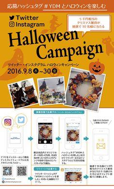 横浜ディスプレイミュージアムハロウィンインスタグラム&ツイッターキャンペーン