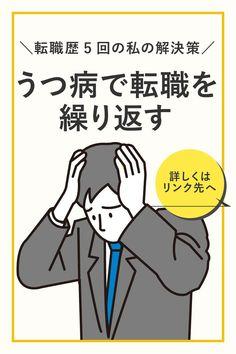 うつ病のせいか、転職を何度も繰り返す人生になっている・・・そんな悩みにお答えします。この記事を読めば、転職を何度も繰り返す人の特徴がわかります。詳細はリンク先にて。 #うつ病 #鬱病 #転職 #繰り返す Ecards, Memes, E Cards, Meme