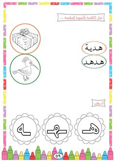 joining letters funarabicworksheets arabic for children pinterest language learning and. Black Bedroom Furniture Sets. Home Design Ideas