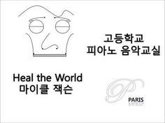 [고등학교 음악 교과서] Heal the World, Michael Jackson, 마이클 잭슨 - [High school tex...