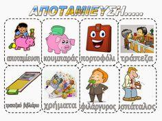 sofiaadamoubooks Language, Education, Comics, Day, School, Blog, Teaching Ideas, Languages, Blogging