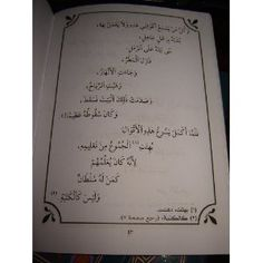 The Teaching of Christ / Arabic Language Bible Booklet / Arabic New Van Dyck / 9th print 2008 $9.99