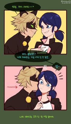 miss-cigarettes - Posts tagged miraculous tales of ladybug and cat noir Lady Bug, Adrien X Marinette, Marinette Ladybug, Miraculous Ladybug Fan Art, Miraculous Kiss, Super Cat, Ladybug Comics, Cat Noir, Disney Marvel