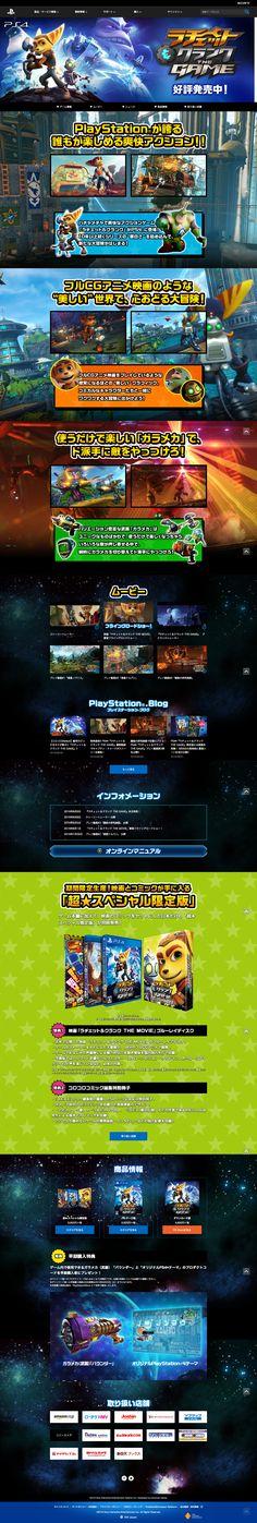 ラチェット&クランク THE GAME #game #webdesign
