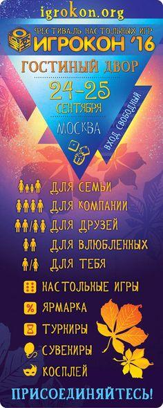 Anime Nippon~Jin - Kagi Nippon He: Игрокон 2016 - Москва, Россия, 24 и 25…