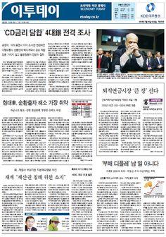 2012년 07월 18일(수요일)-451호