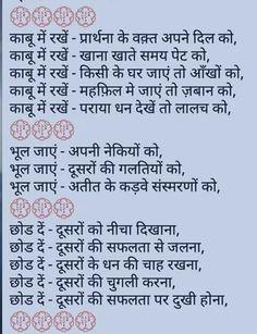 Apj Quotes, People Quotes, True Quotes, Motivational Quotes, Inspirational Quotes, Strong Quotes, Positive Quotes, Good Night Hindi Quotes, Believe In God Quotes