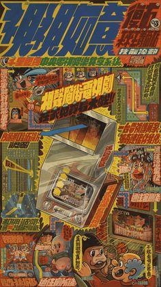 Japanese Aesthetic, Retro Aesthetic, Japanese Graphic Design, Japanese Art, Japanese Poster, Wall Prints, Poster Prints, Retro Futuristic, Graphic Design Posters