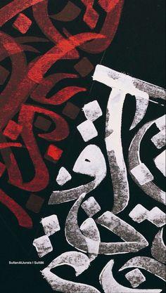 Made To Measure Carpet Runners Info: 8363044925 Calligraphy Drawing, Arabic Calligraphy Design, Persian Calligraphy, Calligraphy Alphabet, Calligraphy Fonts, Islamic Calligraphy, Graffiti Wallpaper, Graphic Wallpaper, Motif Art Deco