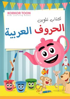 Preschool Coloring Pages, Coloring Pages For Boys, Coloring Books, Animal Crafts For Kids, Animals For Kids, Farm Animals, Learning Arabic, Kids Learning, Infant Activities
