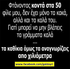 Funny Greek, Religion Quotes, Greek Words, Greek Quotes, People Talk, Deep Thoughts, Picture Quotes, Motivational Quotes, Life Quotes