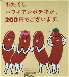little-hawaiian-wieners