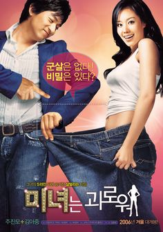 200 pounds beauty  http://www.hallyusmash.com/wp-content/uploads/2011/08/200-pounds-beauty.jpg