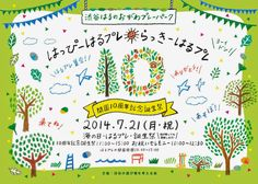 sketchbook ideas for beginners Web Design, Flyer Design, Logo Design, Dm Poster, Poster Layout, Japan Graphic Design, Japan Design, Kids Graphics, Up Book