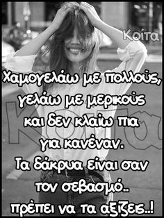 Όχι άλλα δάκρυα για εσένα..... Motivational Quotes, Funny Quotes, Inspirational Quotes, Fake Friends, Greek Quotes, My Mood, Deep Thoughts, Picture Quotes, Favorite Quotes