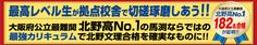 馬渕教室 北野文理合格コース