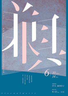 兼具 by Kfung Lim #chinese #typography #colours