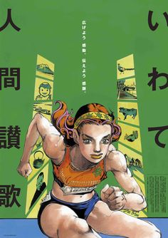 JoJo's Bizarre Adventure's Araki Draws Art for National Sports Festival… Bizarre Art, Jojo Bizarre, Manga Artist, Comic Artist, Anime News Network, Jojo Memes, Jojo Bizzare Adventure, Kintsugi, Japanese Art