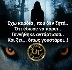 Greek Quotes, Woman Quotes, Angel, Books, Life, Quotes, Libros, Book, Lady Quotes