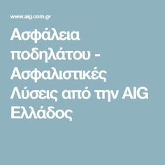 Aσφάλεια ποδηλάτου - Ασφαλιστικές Λύσεις από την AIG Ελλάδος