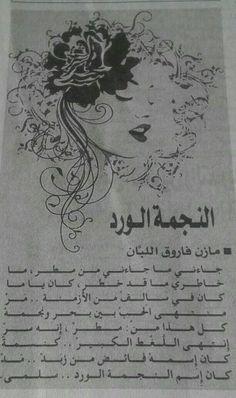 جريدة الأنوار. . 10.1.2016 .. قصيدتي النجمة الورد