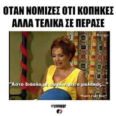 Funny Pins, Stupid Funny Memes, Funny Stuff, Funny Greek, Greek Quotes, Student Life, Funny Photos, Laughter, Jokes