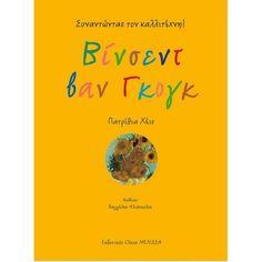 Βινσεντ Βαν Γκογκ - Εκδόσεις Μέλισσα Cover, Books, Kids, Young Children, Libros, Boys, Book, Children, Blankets