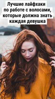 В этом посте — 17 самых интересных и полезных женских лайфхаков по работе с волосами. Hair Vitamins, Easy Hairstyles For Long Hair, About Hair, Life Hacks, Hair Beauty, Skin Care, Long Hair Styles, Tips, Long Hair Hairdos
