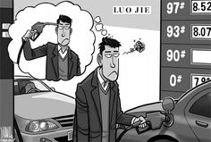 Fuel price rise in China!