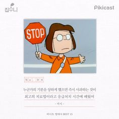 세상을 즐겁게 피키캐스트 Wise Quotes, Famous Quotes, Korean Alphabet, Proverbs, Cool Words, How To Memorize Things, Lyrics, Family Guy, Snoopy
