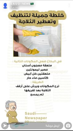 House Cleaning Checklist, Diy Home Cleaning, Cleaning Hacks, Iphone Photo Editor App, Diy Scarf, English Phrases, Beauty Recipe, Pos, Clean House
