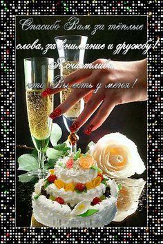 ОТЛИЧНАЯ ПЕСНЯ! КАРТИНКИ(GIF) Birthday Cake Gif, Cake Videos, Logo Design, Thankful, Table Decorations, Appliques, Thanks, Riveting, Dinner Table Decorations