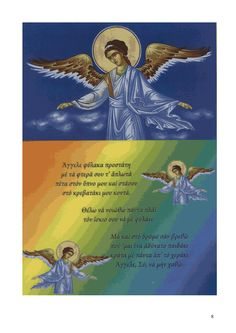 Prayer For Family, Wise Words, Quotations, Verses, Prayers, Religion, Faith, Movie Posters, Angels