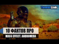 10 Фактов О Новом MASS EFFECT: ANDROMEDA