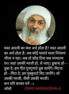 Osho Quotes Love, Osho Love, Chankya Quotes Hindi, Positive Quotes, Best Quotes, Life Quotes, Motivational Quotes, Spiritual Messages, Spiritual Thoughts