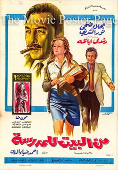 Movie Poster Collecting: Trade Posters in the Egyptian Film Industry Old Film Posters, Cinema Posters, 80s Ads, Egypt Movie, Egyptian Movies, Arab Celebrities, Romance Comics, Vintage Romance, Egypt Today