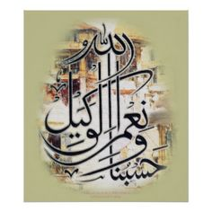 Hasbunallah Wa Nemal Wakil Poster