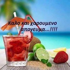 Beautiful Pink Roses, Greek Quotes, Baby Wearing, Watermelon, Juice, Pudding, Vegetables, Breakfast, Desserts